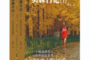 奥森跑步14年打败糖尿病抑郁症65岁物理学教授写出我国版跑步圣经