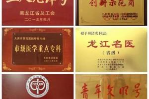 【科室风貌】大庆市第四医院呼吸内科